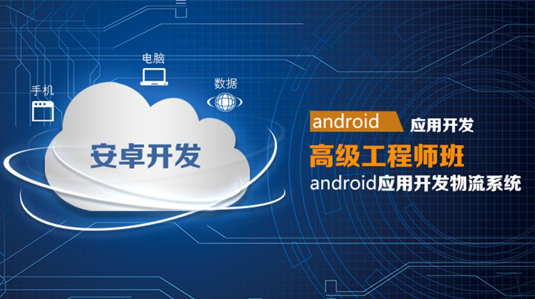 Android-企业级开发工程师
