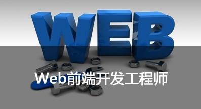 web前端全套限时助学特惠